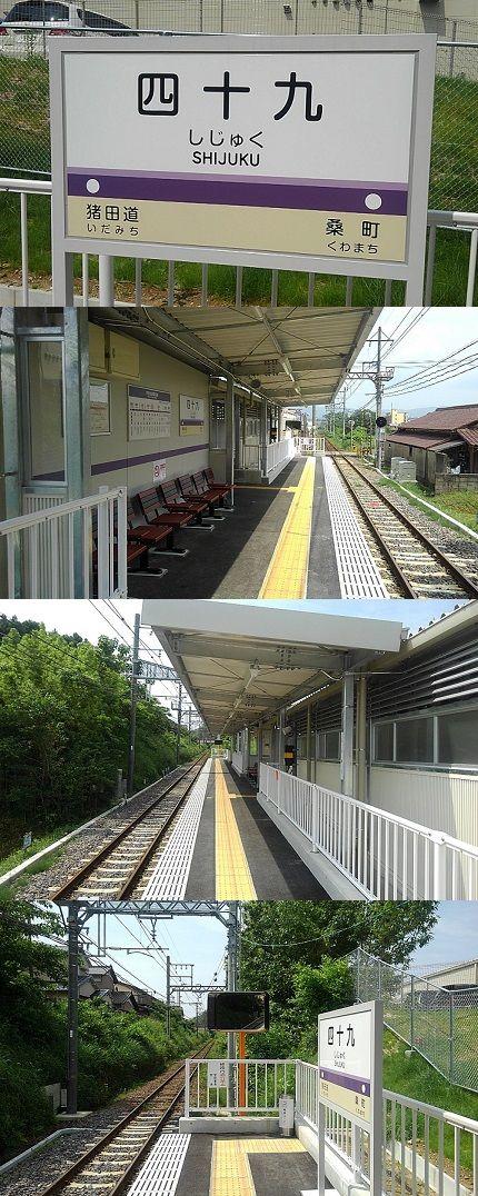 伊賀鉄道a40