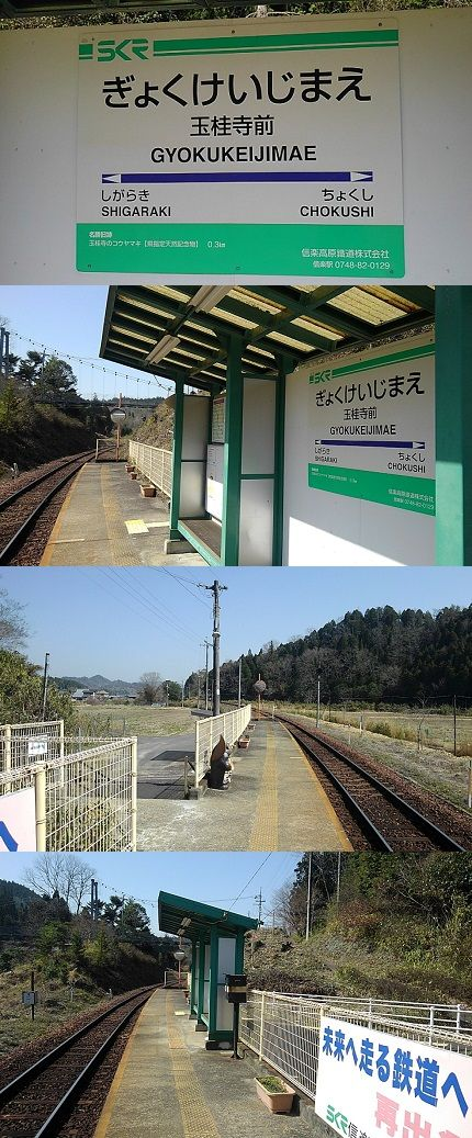 信楽高原鉄道88
