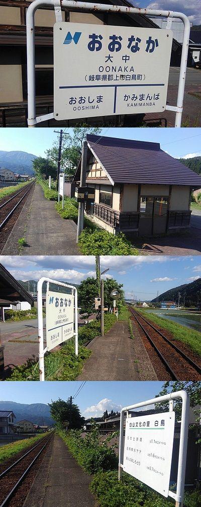 長良川鉄道b24