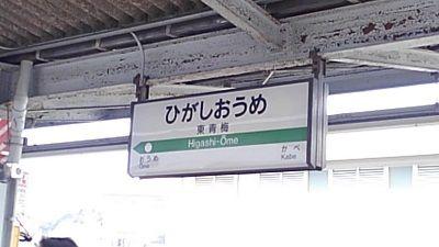 青梅線14