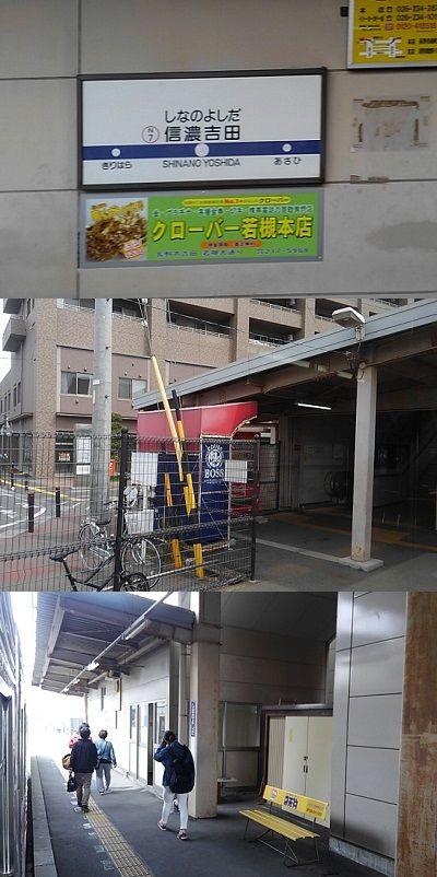 長野電鉄長野線13