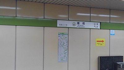 都営新宿線51