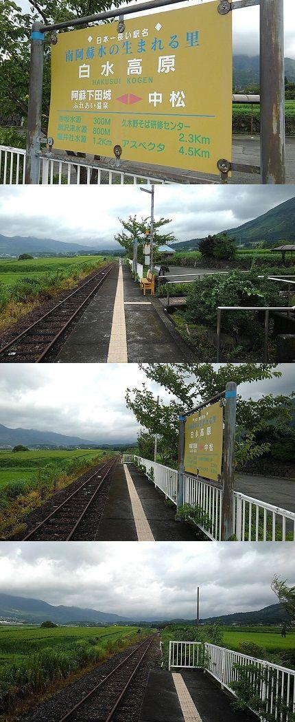 南阿蘇鉄道85