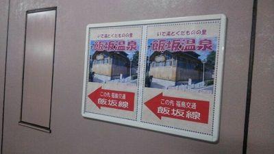 福島交通飯坂線03