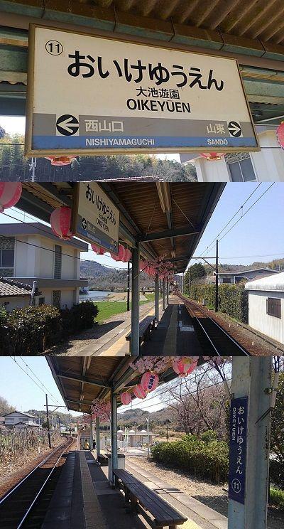 わかやま電鉄貴志川線60