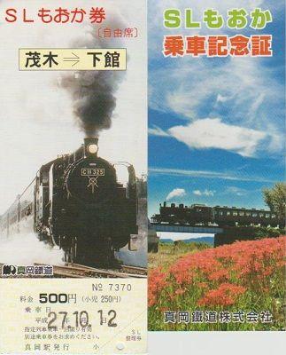 真岡線07