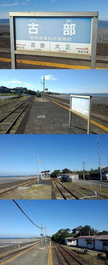 島原鉄道a50