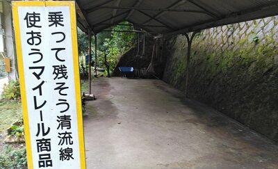 錦川鉄道a88