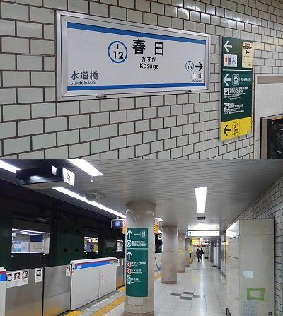 都営三田線40