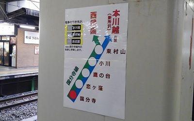 西武国分寺線03
