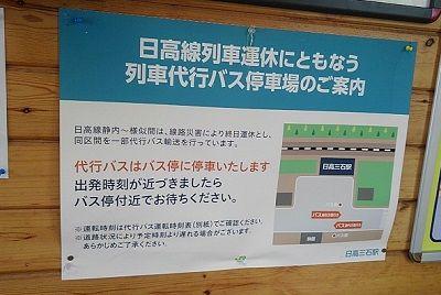 日高本線b54