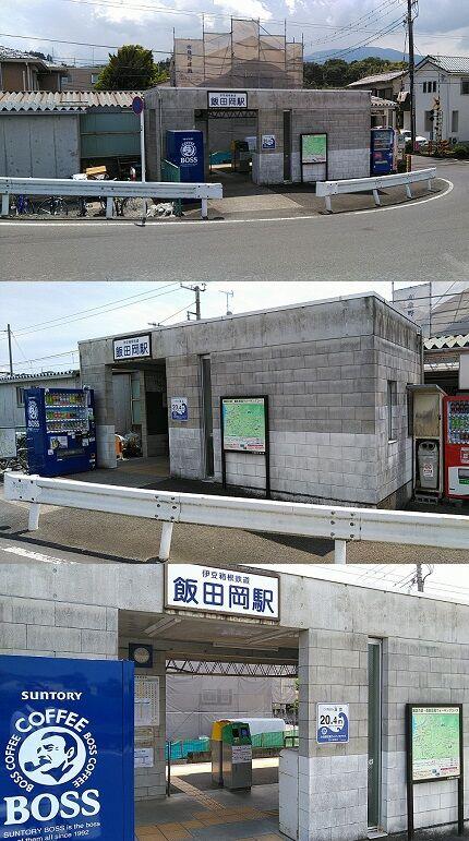 伊豆箱根鉄道大雄山線a19