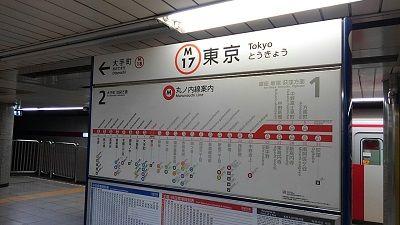 東京メトロ丸の内線69
