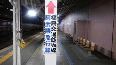 福島交通飯坂線02