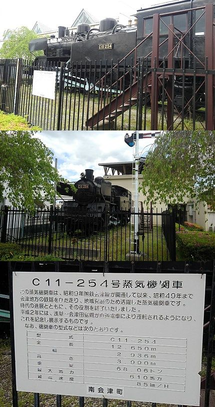 会津鉄道会津線99