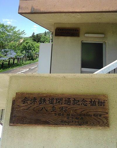 会津鉄道会津線b34