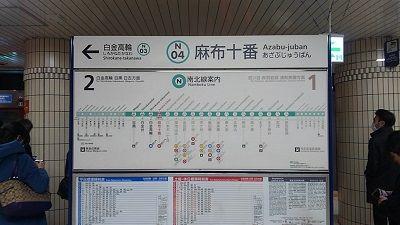 東京メトロ南北線34