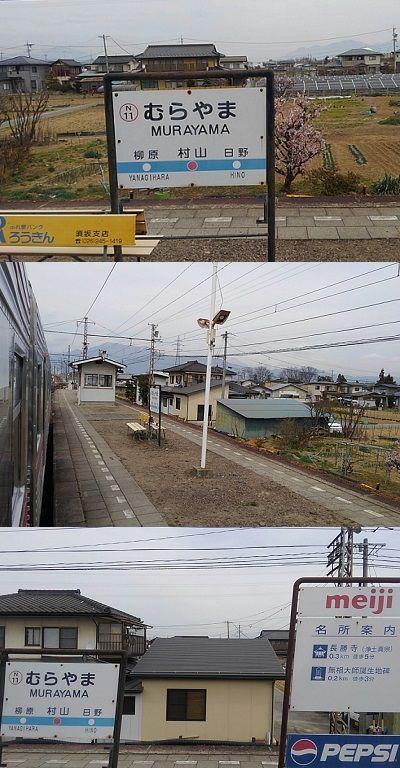 長野電鉄長野線17
