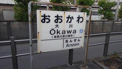 鶴見線07