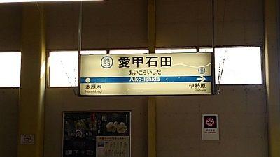 小田急小田原線36