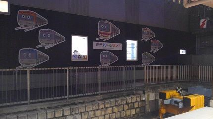 京王動物園線11