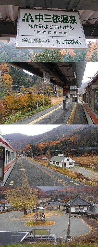 野岩鉄道22