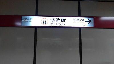 東京メトロ丸の内線73