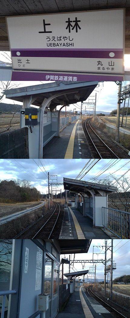 伊賀鉄道26