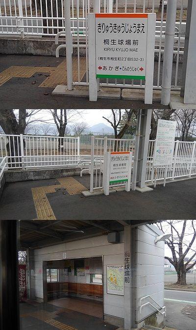 上毛電気鉄道27
