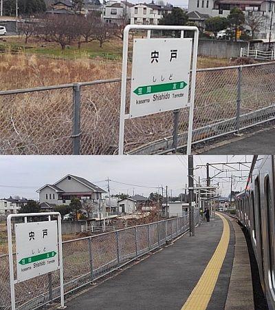 水戸線05