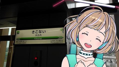44_さいか_駅01