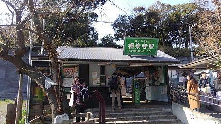 江ノ島電鉄13