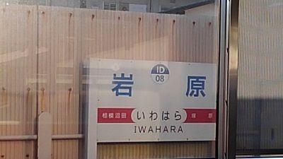 伊豆箱根鉄道大雄山線12