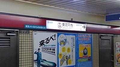東京メトロ丸の内線13