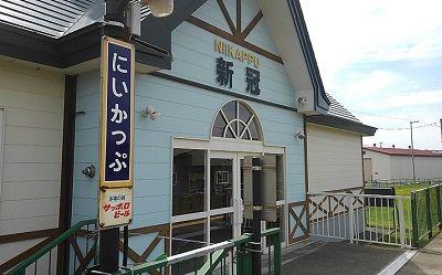 日高本線a90