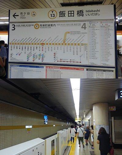 東京メトロ有楽町線86