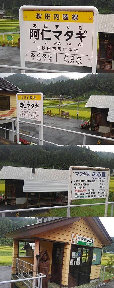 秋田内陸縦貫鉄道27