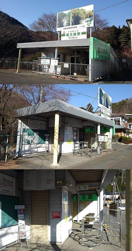 野岩鉄道98