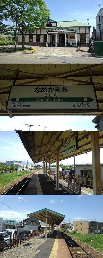会津鉄道会津線c26