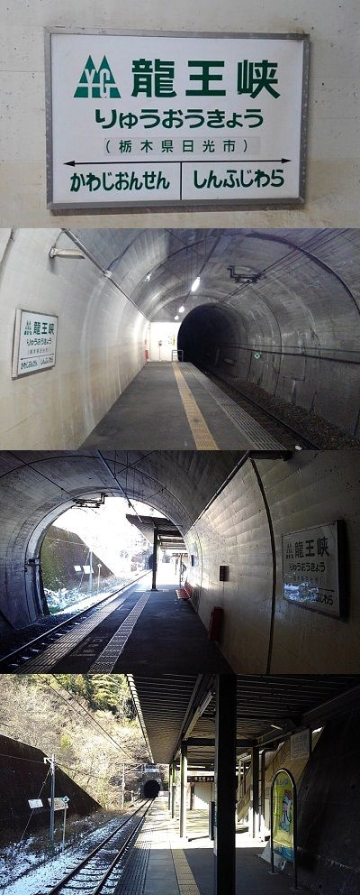 野岩鉄道92