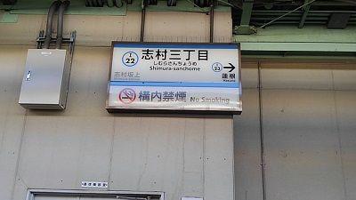 都営三田線17