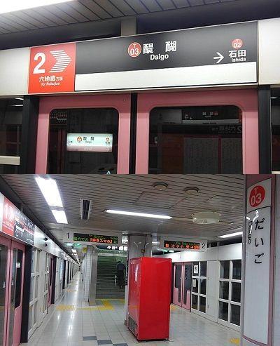 京都市営地下鉄東西線08