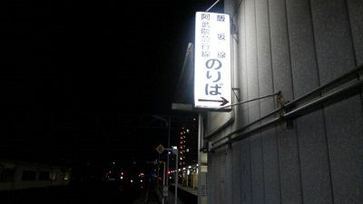 福島交通飯坂線05