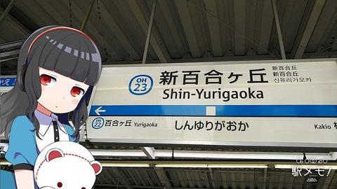 25_うらら_駅01