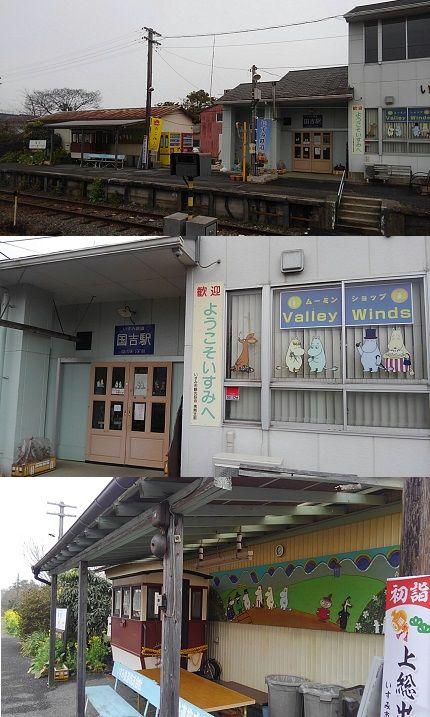 いすみ鉄道13