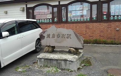 いさりび鉄道501