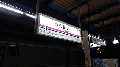 京王井の頭線08