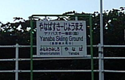 大糸線96