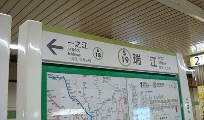都営新宿線08