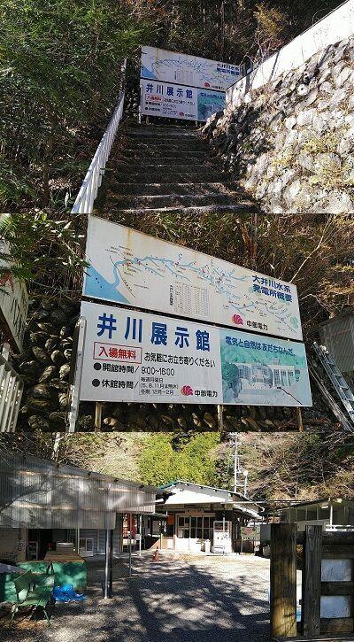 大井川鐵道井川線c81